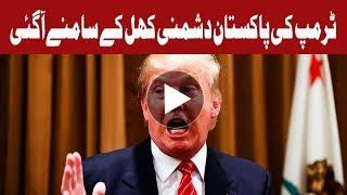 Donald Trump Slams Pakistan for 'Harbouring Terrorists' - Headlines - 10:00 AM - 22 Aug 2017