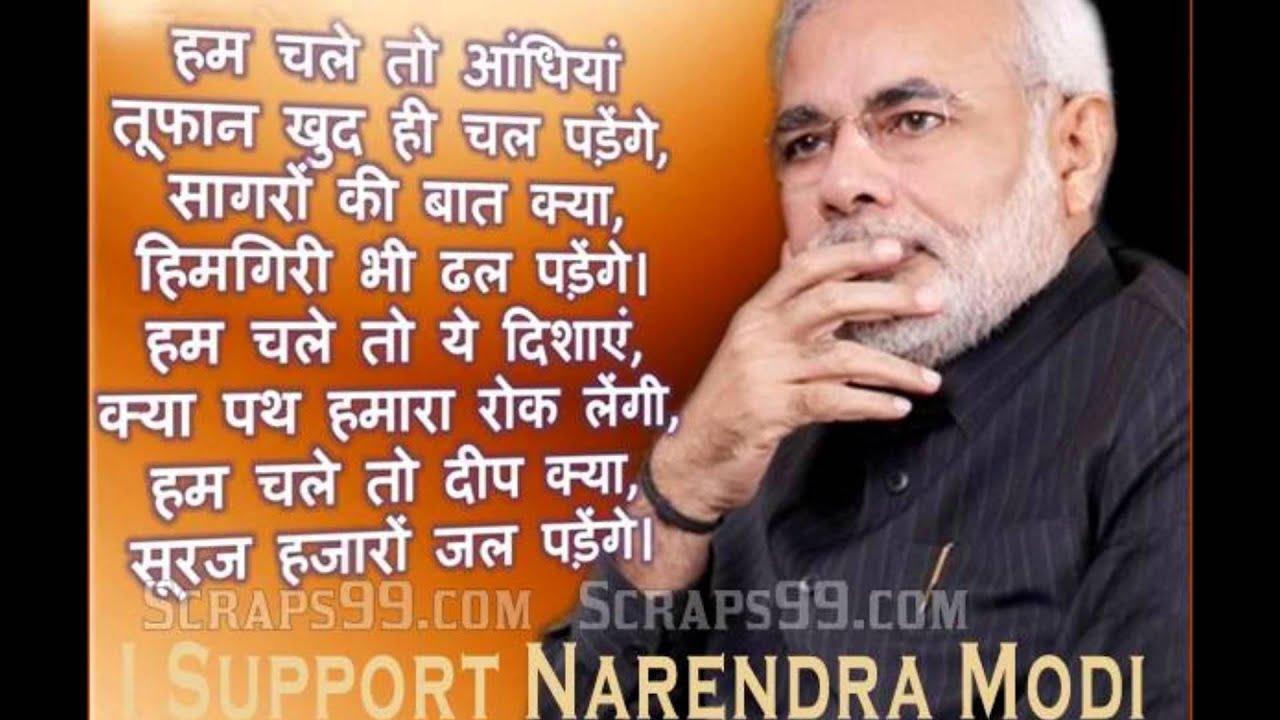 Happy Birthday Modi Happy Birthday to Shri