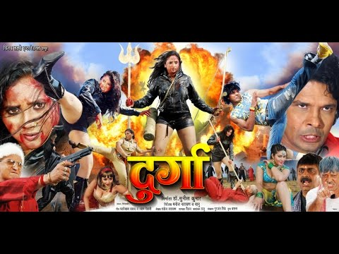 दुर्गा - Bhojpuri Hit Movie | Durga - Bhojpuri Film | Rani Chatterjee, Viraj Bhatt video