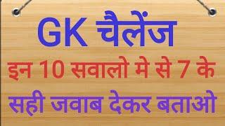GK के यह 10 सवाल हर परीक्षा में पूछे जाते है | Important GK for Competitive Exams