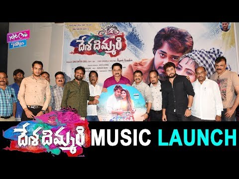 Desa Dimmari Movie Music Launch | Tanish | Tollywood | Latest Telugu Movie 2018 | YOYO Cine Talkies