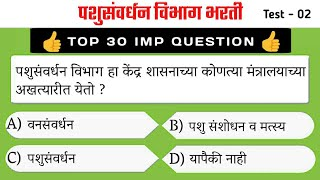 पशुसंवर्धन विभाग भरती 2019 Test - 02 | Top 30 Imp Question | pashusavardhan vibhag |
