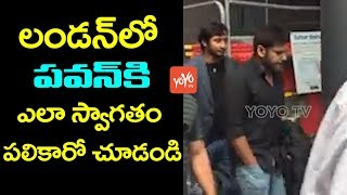 Pawan Kalyan Entry in London | Pawan kalyan Craze In Lodon | PK Receiving IEBF Award|YOYO TV Channel