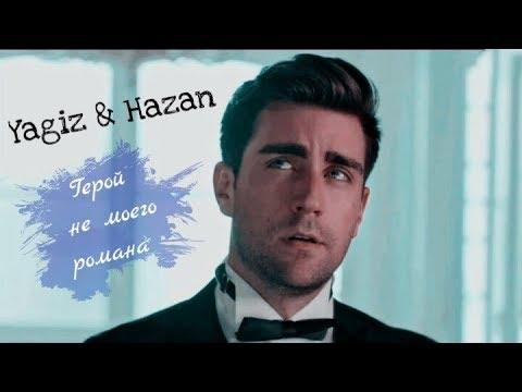 Yagiz & Hazan || Герой не моего романа