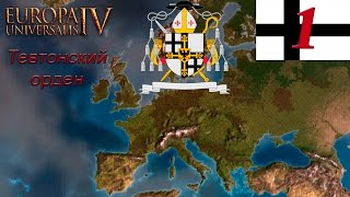 [Europa Universalis IV] Топ стримчик на харде - Тевтонский орден ep#1 - =Baltic Crusader=