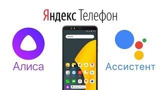 Яндекс Телефон ВСТРОЕННАЯ Алиса обзор и сравнение с Google Ассистентом