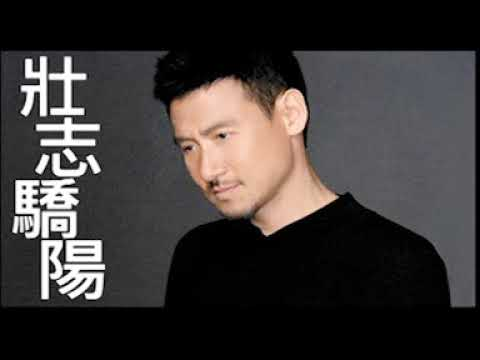 張學友 壯志驕陽 Jacky Cheung [great aspiration blazing sun] Cantonese song [歌詞]