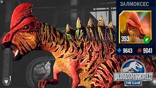 Залмоксес - Сильнейший травоядный 9000 удар!!! Jurassic World The Game