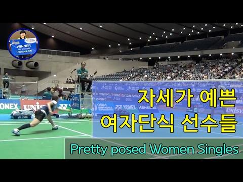 [여단 배드민턴 베스트랠리] 폼이 예쁜 여자단식 선수들/[Women's singles best rally] Pretty poses WS Badminton players
