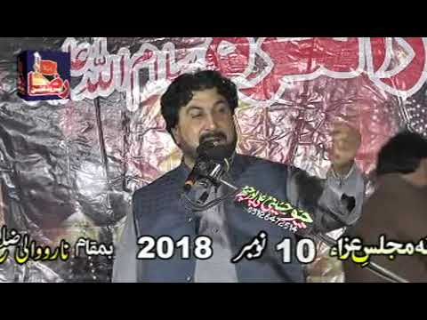 Zakir Syed Mushtaq Hussain Shah | Jalsa Narowali Gujrat |10 November 2018 ( www.Gujratazadari.com )