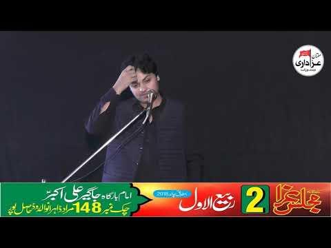 Zakir Syed Shawal Haider Naqvi | 2 Rabi Ul awal 2018 | Chak 148 Marad Hasilpur | Wapsi Madina