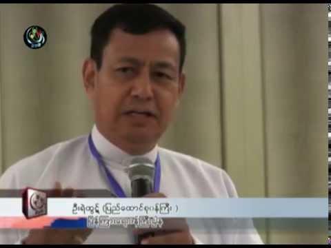 DVB - တိုင္းရင္းသားမီဒီယာအေရး မီဒီယာဖိုရမ္မွာေျပာ