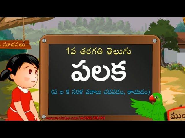 palaka telugu lesson part -1, 1st class telugu  rhymes/lessons, chitti chilakamma rhyme thumbnail