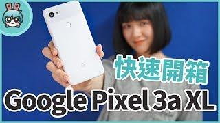你正在等的 Google Pixel 3a XL 快速開箱!值得買嗎?