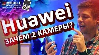 ЗАЧЕМ в Huawei P10 ДВЕ КАМЕРЫ? - keddrMWC17