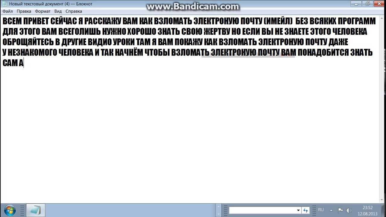 Как взломать почту mail.ru. . 2015 Взлом почты. (маил, яндекс) всего