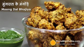 Moong Dal Pakora | मकर संक्रान्ति स्पेशल -  मूंग दाल के मंगोडे । Moong dal bhajiya Recipe