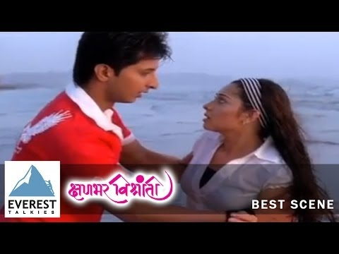 Romantic Scene On The Beach - Kshanbhar Vishranti