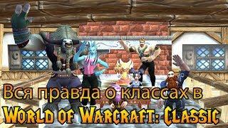 Вся правда о классах в World of Warcraft: Classic