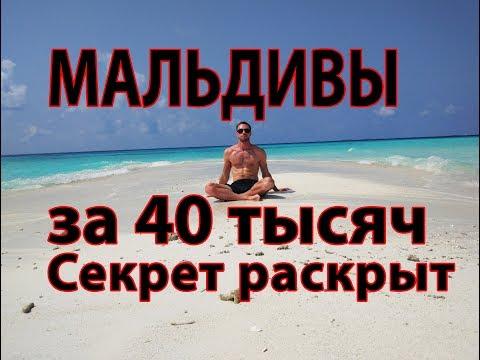 МАЛЬДИВЫ БЮДЖЕТНО Часть 2 !!!Раскрываю секрет. Подробная инструкция отдыха на  Мальдивах за 40 тысяч