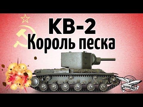КВ-2 - Король песка