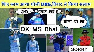 MS Dhoni ने Virat Kohli से कहा, आवाज आई है DRS लेले, Dickwella out, || India vs Sri Lanka, 4th ODI