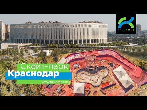 Первый бетонный скейт-парк Краснодара от #FKramps || Строительство