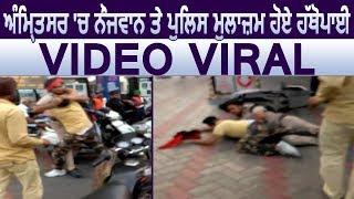Amritsarमें युवक और Police मुलाज़िम में हुई हाथापाई,Video Viral