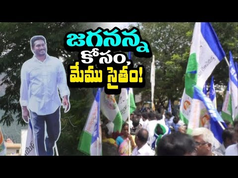 YSRCP Activists Conduct Huge Rally In Tirupati | YSRCP Leaders Celebrate Jagan's Padayatra Success