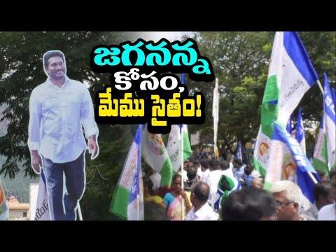YSRCP Activists Conduct Huge Rally In Tirupati | YSRCP Leaders Celebrate Jagan's Padayatra Success