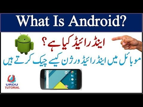What Is Android Operating System And How To Check The Version Of An Android Mobile? |Urdu/Hindi|