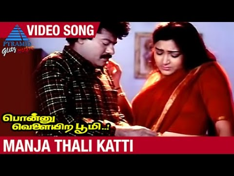 Ponnu Velayira Bhoomi Tamil Movie | Manja Thali Katti Video Song | Rajkiran | Kushboo | Vineetha thumbnail