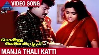 Ponnu Velayira Bhoomi Tamil Movie | Manja Thali Katti Video Song | Rajkiran | Kushboo | Vineetha