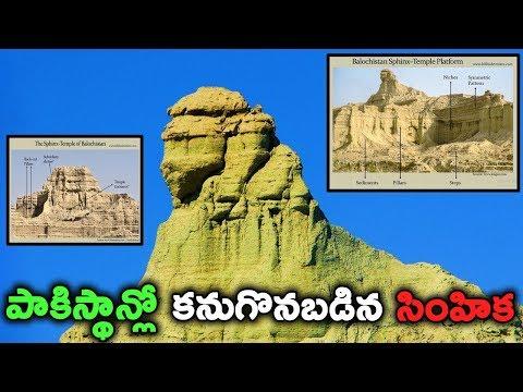 పాకిస్థాన్లో కనుగొనబడిన సింహిక || Sphinx found in Pakistan || Telugu Interesting Facts