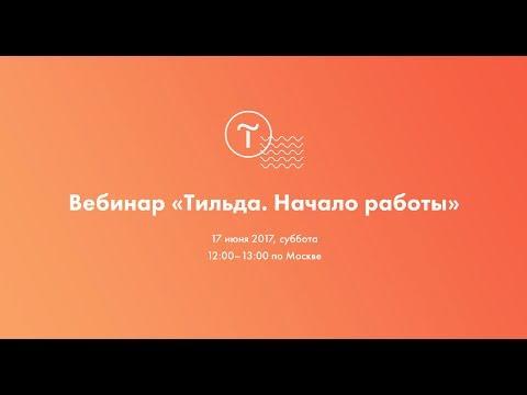 Вебинар «Тильда. Начало работы». 17.06.2017