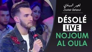 Zouhair Bahaoui - Désolé (Live Nojoum Al Oula) | (زهير بهاوي - ديزولي (سهرة نجوم الأولى