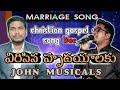 Download Telugu christian song virisina hrudayalanu by aaron MP3 song and Music Video