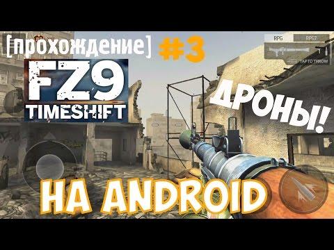 FZ9: Временной сдвиг. Прохождение игр на Андроид [#3]