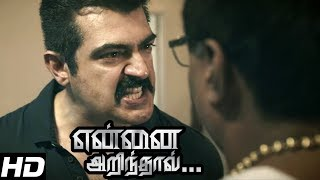 Yennai Arindhaal | Ajith Best Mass scenes | Ajith violent behaviour towards Asish Vidyarthi | Thala