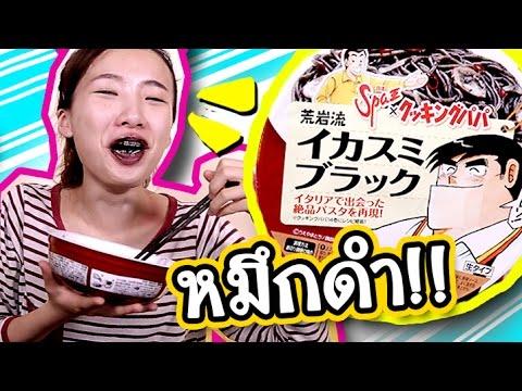 ซอฟรีวิว ยากิโซบะหมึกด๊ำดำ【 Nissin Squid Ink Yakisoba】