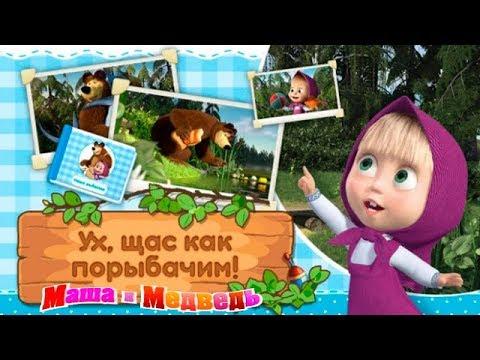 Маша и Медведь: Детская Рыбалка Ловись РЫБКА Большая и Маленькая! Детское видео Игровой мультик
