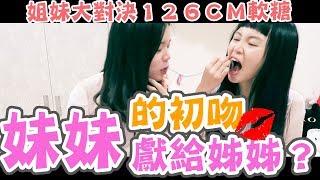【開箱試吃】史上最長軟糖 PK大對決 口速之戰 結局竟然是? 超Q彈軟糖 日本零食 meiji 明治  Japan|可可酒精