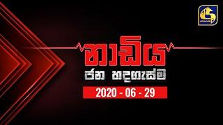 Naadiya 2020-06-29