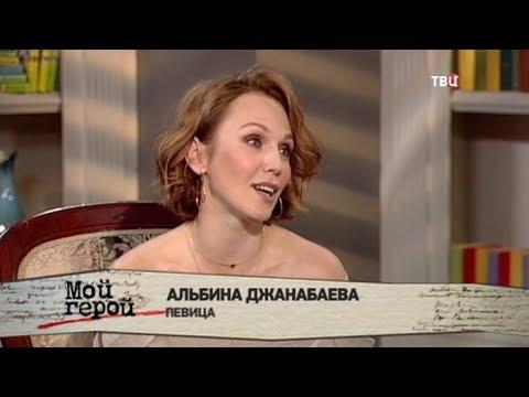 Альбина Джанабаева. Мой герой