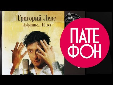 Григорий Лепс - Избранное... 10 лет (Full album) 2005