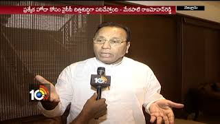 Face To Face With Mekapati Rajamohan reddy On Resignations | AP Special Status | Nelloor