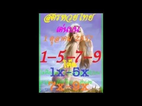 รวมหวยซอง หวยเด็ด งวด 1/10/2557