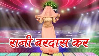 Rani Bardas Kar  Mannu Lal Yadav  Popular Bhoj