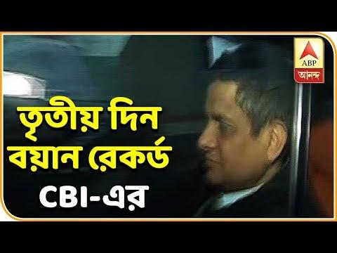 তৃতীয় দিন রাজীব কুমার, কুণালের বয়ান রেকর্ড করল সিবিআই| ABP Ananda thumbnail