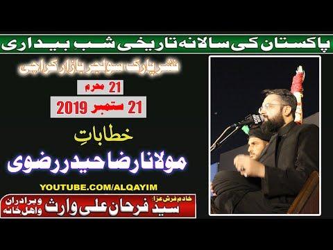Majlis| Moulana Raza Haider | Salana Shabedari - 21st Muharram 1441/2019 - Nishtar Park - Karachi